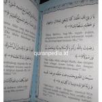 Jual Buku Saku Hafalan Juz 28-29-30 plus Arbain dan Almatsurat Indiva